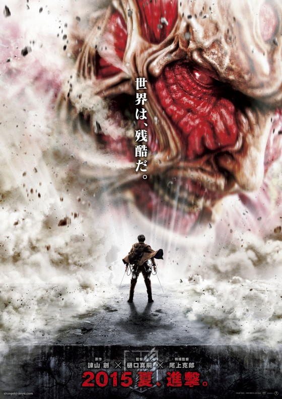 Shingeki_no_Kyojin_The_Movie_Teaser_Visual