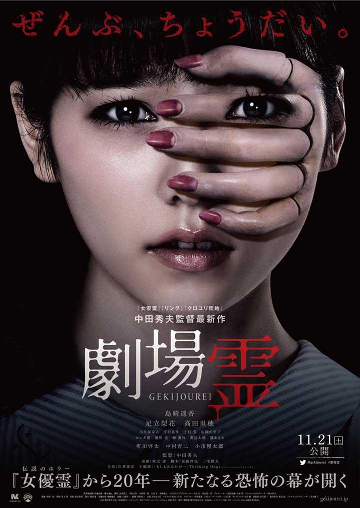 web-Gekijourei-poster