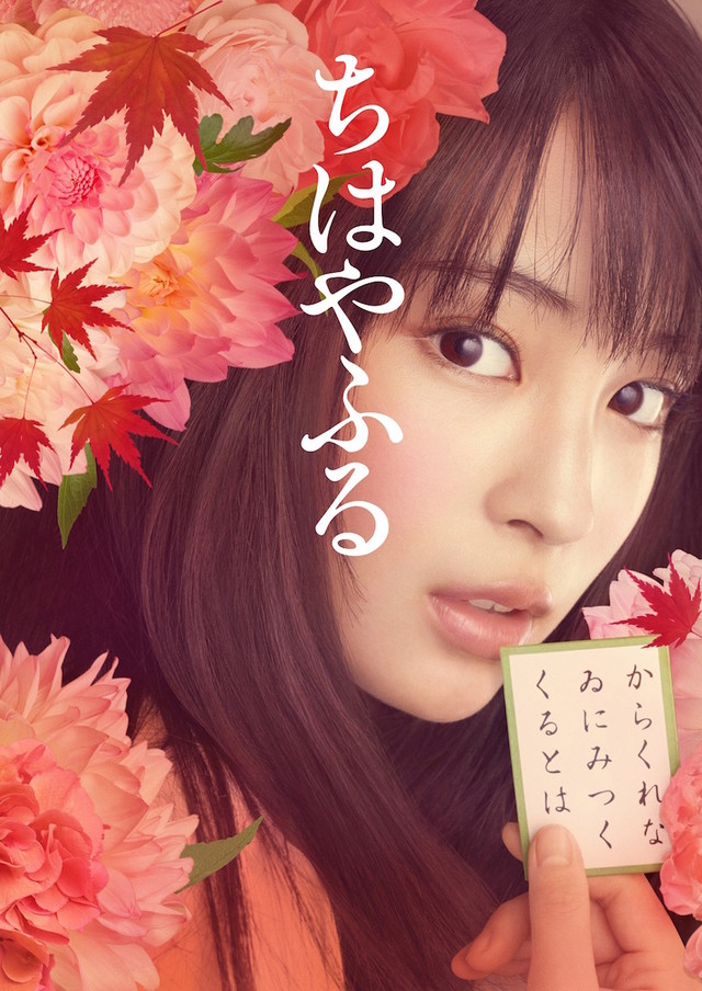 news_xlarge_chihayahuru_movie1