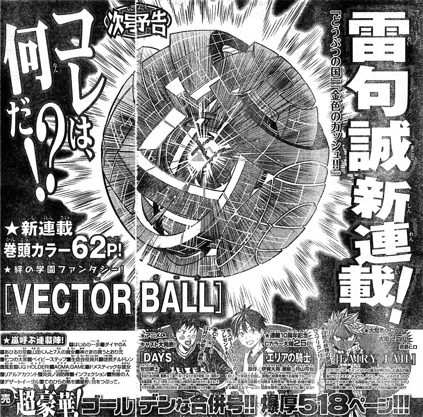 Vector-Ball