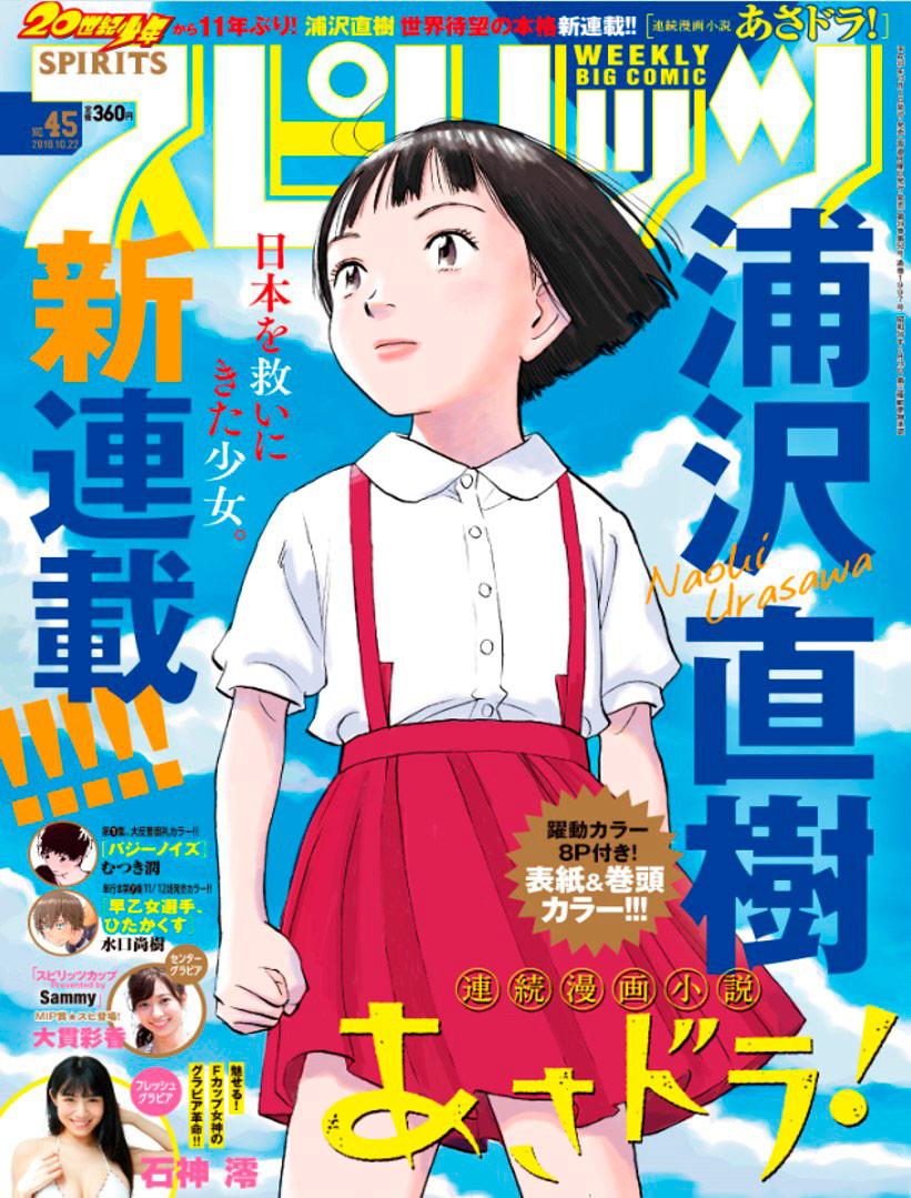 naoki urasawa d bute son nouveau manga intitul asadora. Black Bedroom Furniture Sets. Home Design Ideas